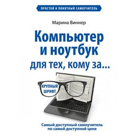 Компьютер и ноутбук для тех, кому за. Простой и понятный самоучитель. Виннер М. Ош