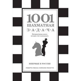 1001 шахматная задача. Интерактивная книга, которая учит выигрывать Ош