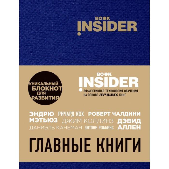 Book Insider. Главные книги (синий). Пинтосевич И., Аветов Г. М.