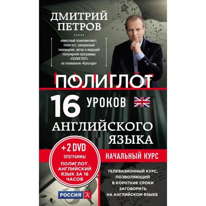 16 уроков английского языка. Начальный курс + 2 DVD «Английский язык за 16 часов». 2-е издание. Петров Д. Ю.