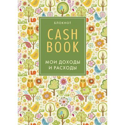 CashBook. Мои доходы и расходы. 3-е издание (2 оформление) - Фото 1