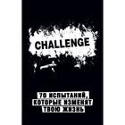 Сhallenge. 70 испытаний, которые изменят твою жизнь (чёрный), 18+
