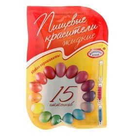 Красители пищевые жидкие, 15 оттенков из трёх цветов