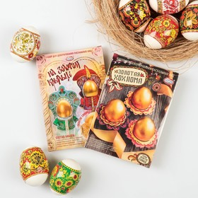 Набор для декорирования яиц «Золотое сияние», микс, 4 вида
