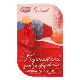Красители пищевые в таблетках, микс, 6 цветов