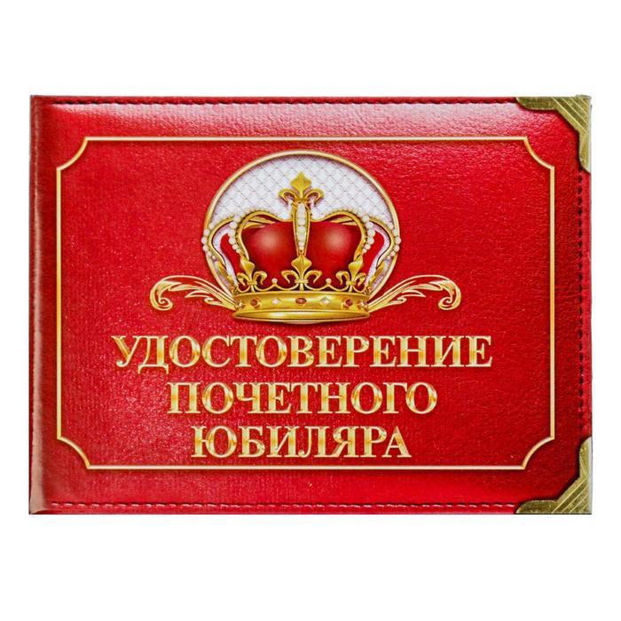 Удостоверение Почетного юбиляра