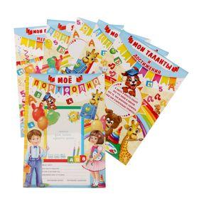 Листы ‒ вкладыши «Портфолио воспитанника детского сада» Ош