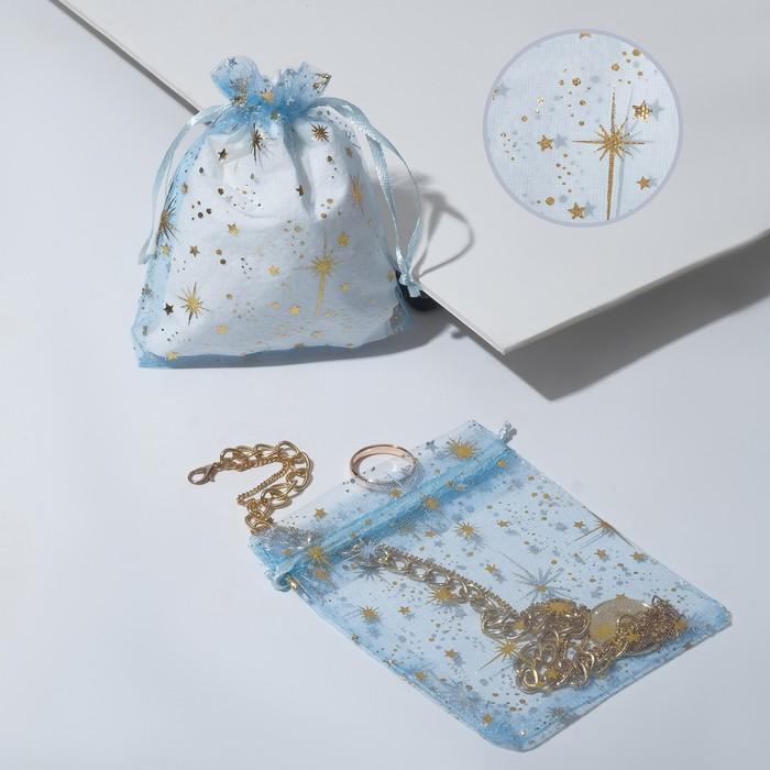 Мешочек подарочный Звезды сказочные 1012, цвет голубой с золотом