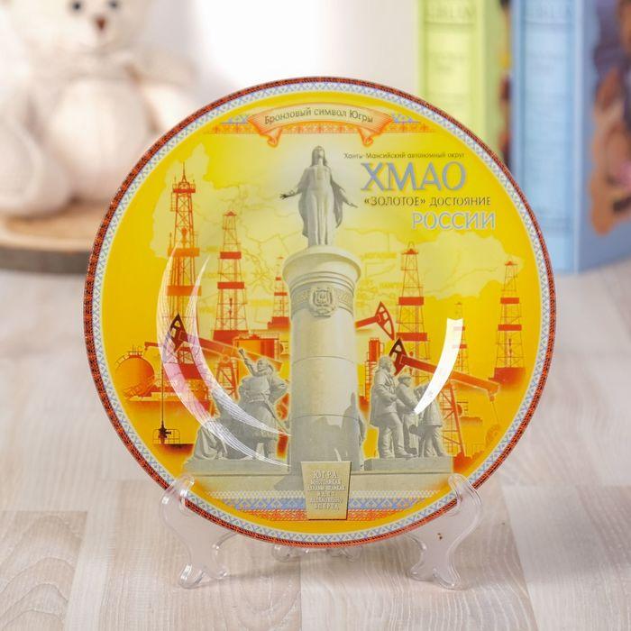Тарелка декоративная ХМАО, d 20 см