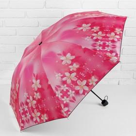 Зонт механический «Цветочная поляна», прорезиненная ручка, 3 сложения, 8 спиц, R = 55 см, цвет розовый Ош