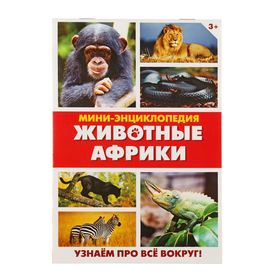 Мини-энциклопедия «Животные Африки», 20 стр. Ош