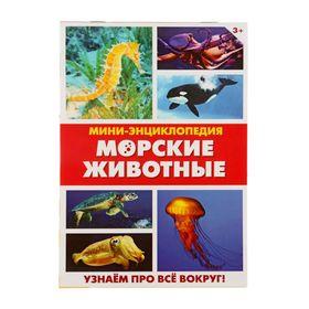 Мини-энциклопедия «Морские животные», 20 стр. Ош