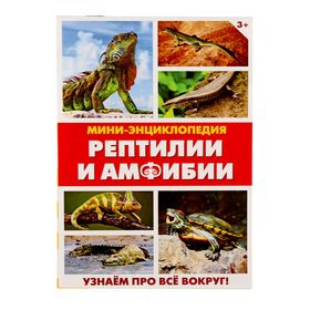 Мини-энциклопедия «Рептилии и амфибии», 20 стр. Ош