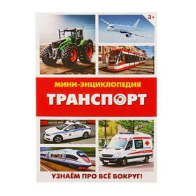 Мини-энциклопедия «Транспорт», 20 стр. Ош