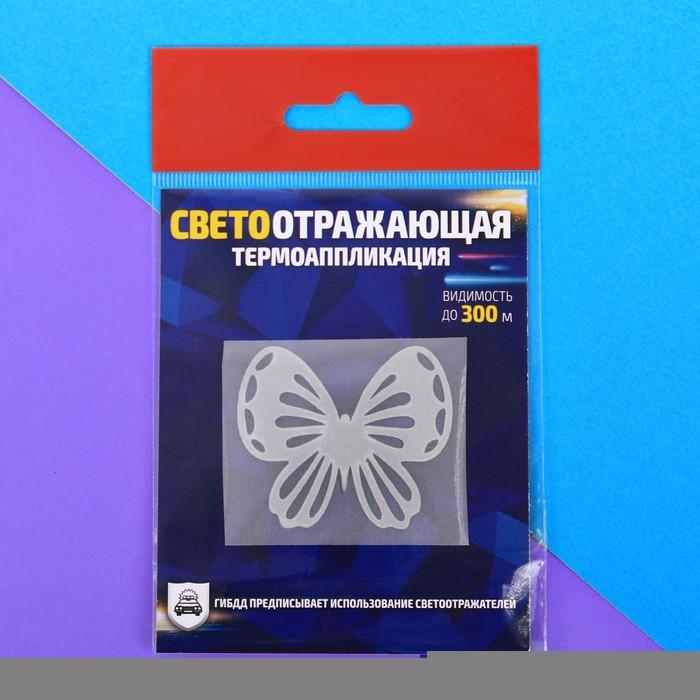Светоотражающая термонаклейка на одежду «Бабочка»