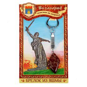 Брелок из яшмы «Волгоград», натуральный камень Ош