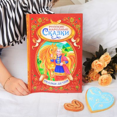 Книга в твёрдом переплёте «Русские народные сказки»,128 стр. - Фото 1