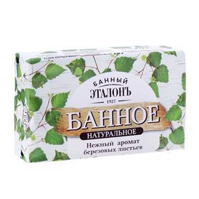 Мыло банное «Березовые листья», 180 г