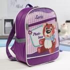 Рюкзак детский, отдел на молнии, 3 наружных кармана, цвет фиолетовый