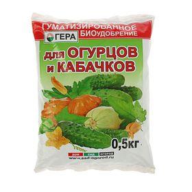 """Удобрение """"ГЕРА"""" для Огурцов и Кабачков  0,5кг"""