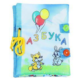 Развивающая игрушка «Книжка. Азбука»