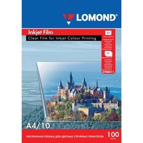 Плёнка LOMOND 0708411 для цветных струйных принтеров А4, 10 штук, 100 мкм
