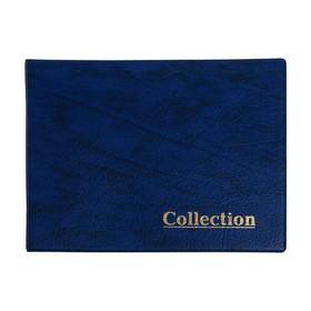 Альбом для Бон горизонтальный на кольцах 230х170мм, 2 листа на 1 бону + 8 листов на 2 боны, обложка иск.кожа, микс Ош