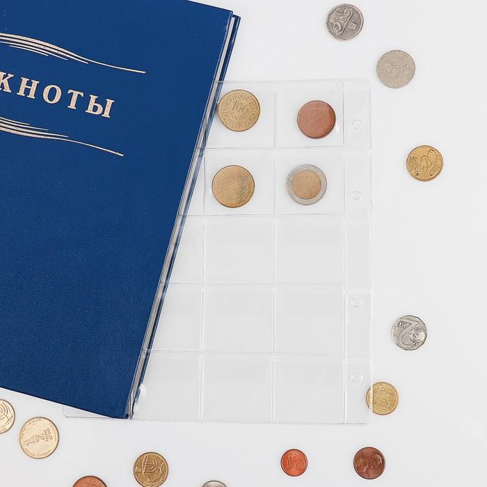 Лист для монет, Нумис, 193х215 мм, на 20 ячеек 41х41 мм