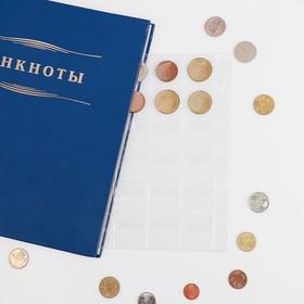 Лист для монет, Нумис 193х215 мм, на 30 ячеек 38х38 мм Ош