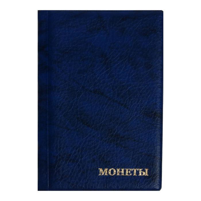 Альбом для монет Calligrata, 125 х 185 мм на 240 монет, ячейка 26 х 29 мм, обложка искусственная кожа, микс