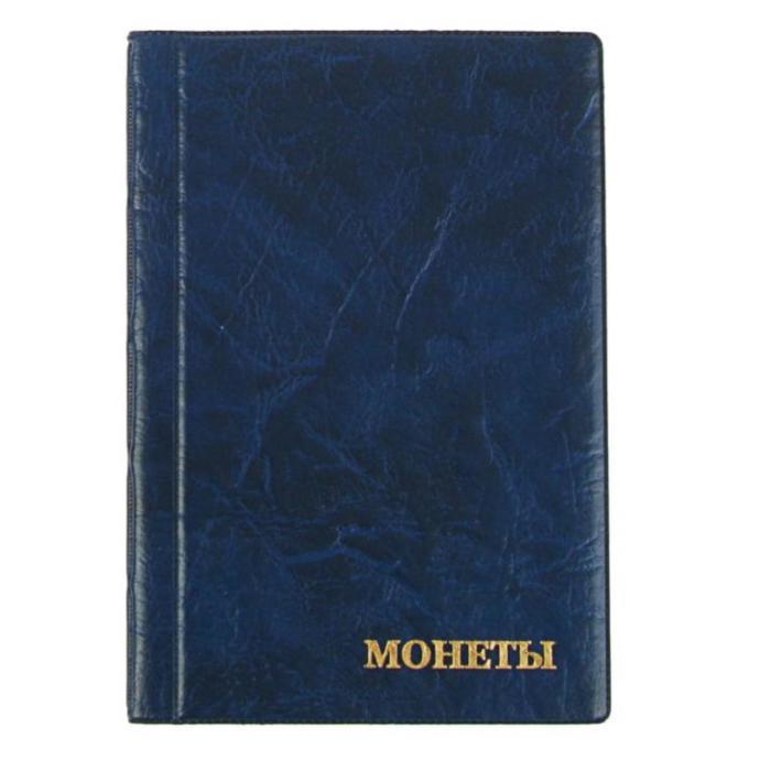 Альбом для монет Calligrata, 125х185 мм на 240 монет, ячейка 35х35 мм, обложка искусственная кожа, микс