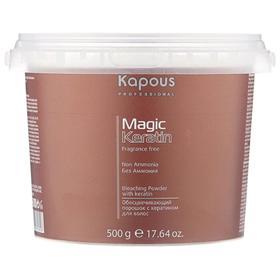 Обесцвечивающий порошок для волос Kapous Magic Keratin, с кератином, без аммония, 500 г