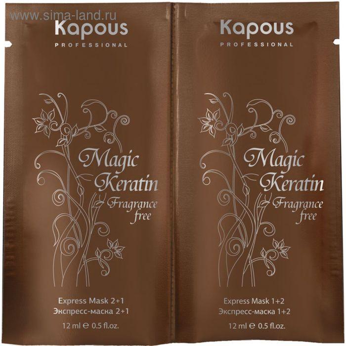 Экспресс-маска для восстановления волос Kapous Magic Keratin, с кератином, 2 фазы, 2*12 мл