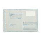 Конверт пластиковый почтовый С5 162 х 229 №2 - Фото 1