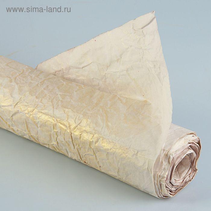 """Бумага для декорирования """"Эко люкс"""" позолоченная, жатая, светло-бежевая, 0,7 х 5 м"""
