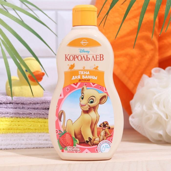 """Детская пена для ванны Disney. Король Лев """"Сладкая клубника"""", 400 мл"""
