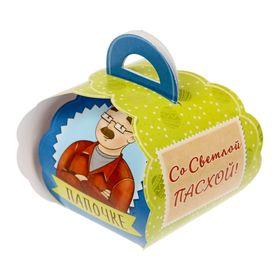 Коробочка подарочная для яйца «Любимому папочке. Со светлой Пасхой!», 25 × 30 см