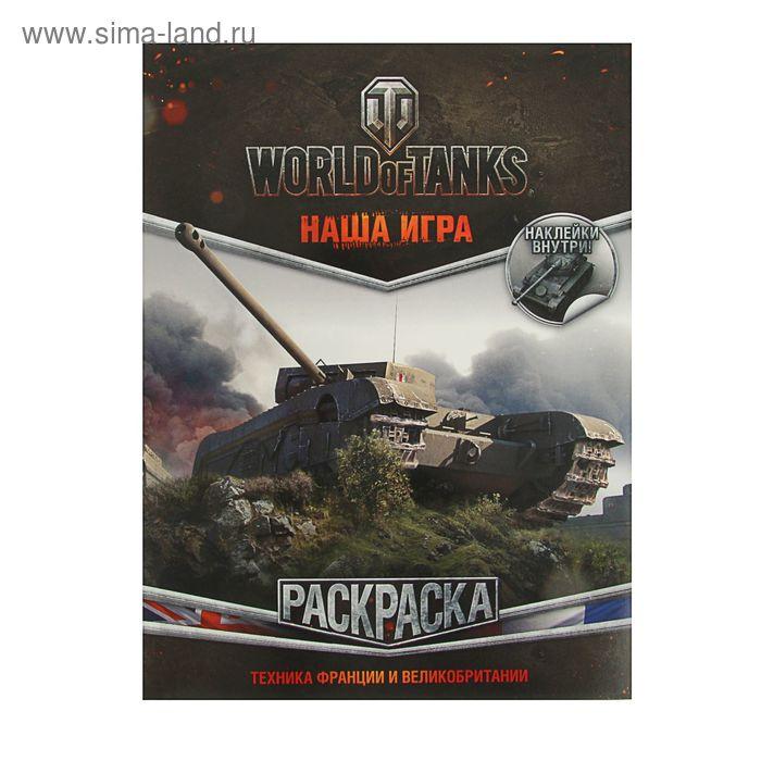 World of Tanks. Раскраска с наклейками «Техника Франции и Великобритании»