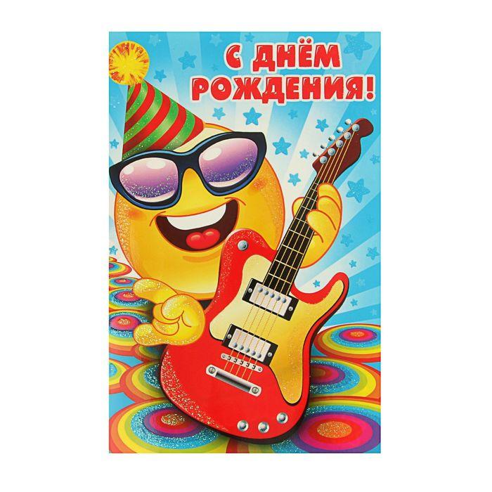 Поздравление гитаристу из рок группы на день рождения