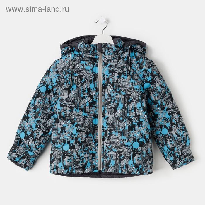 Куртка для мальчика, рост 116 см, цвет синий КМ-11/7
