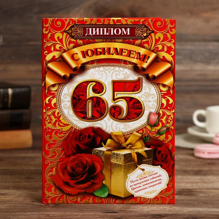 "Диплом ""С юбилеем! 65"", 15х21 см"