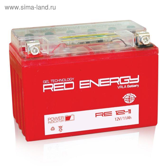 Аккумуляторная батарея Red Energy 12-11 moto 11 А/ч- 6СТ  AGM, тип. YTZ12S