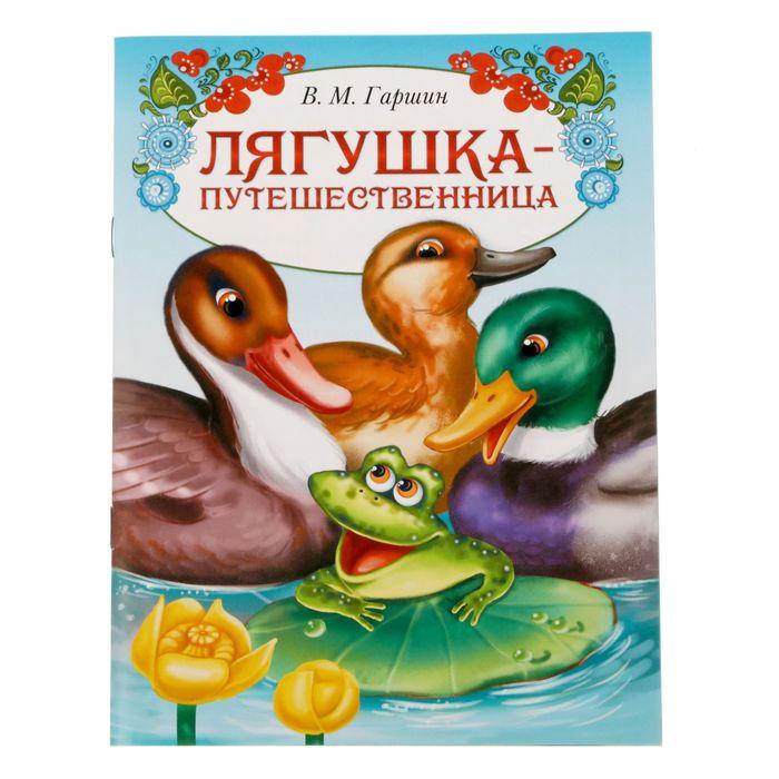 Книга сказка Лягушка путешественница, 8 стр.