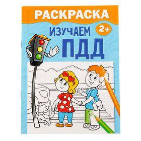 Раскраска «Изучаем ПДД», 12 стр.