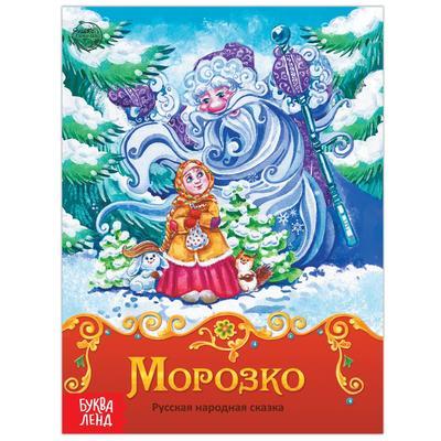 Книга сказка «Морозко», 8 стр. - Фото 1