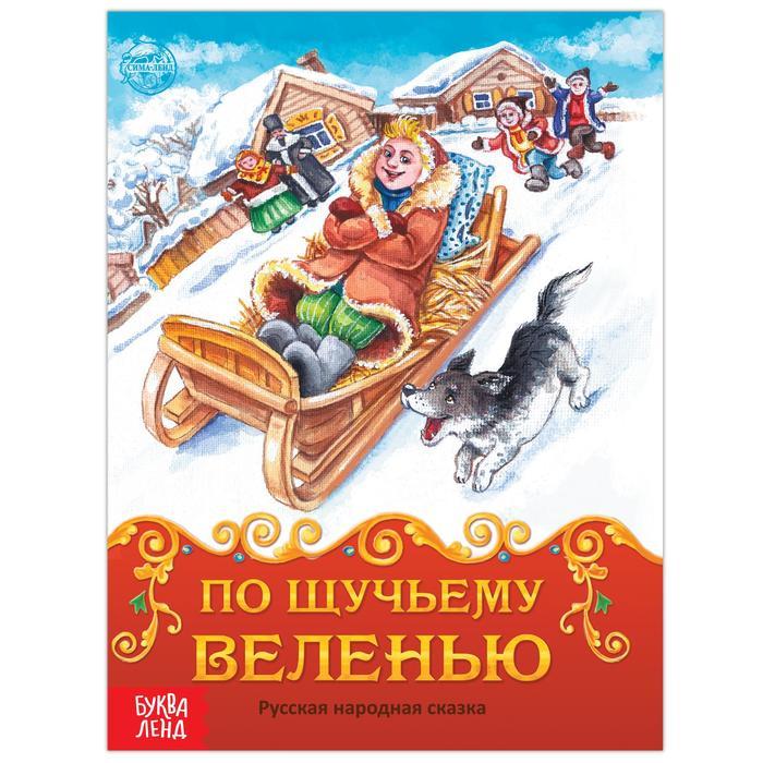 Книга сказка По щучьему велению, 8 стр.