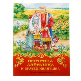 Книга сказка «Сестрица Аленушка и братец Иванушка», 8 стр. Ош