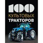 100 культовых тракторов. Дреер Ф.