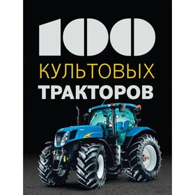 100 культовых тракторов. Дреер Ф. Ош