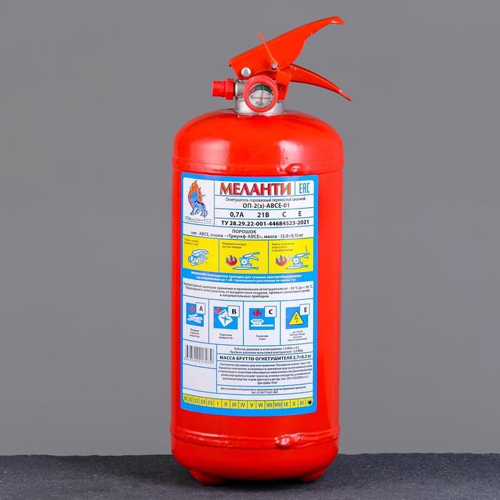 Огнетушитель порошковый ОП-2(з) АВСЕ